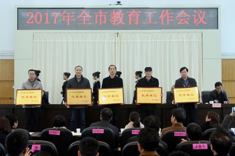 衡阳市职业中专连年荣获衡阳市教育局目标管理考核优秀学校称号