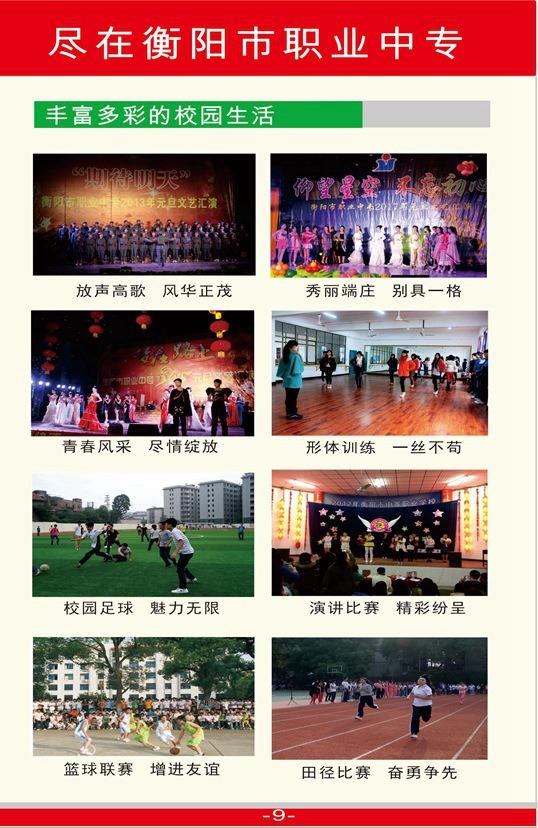 2017年衡阳市职业中专招生信息
