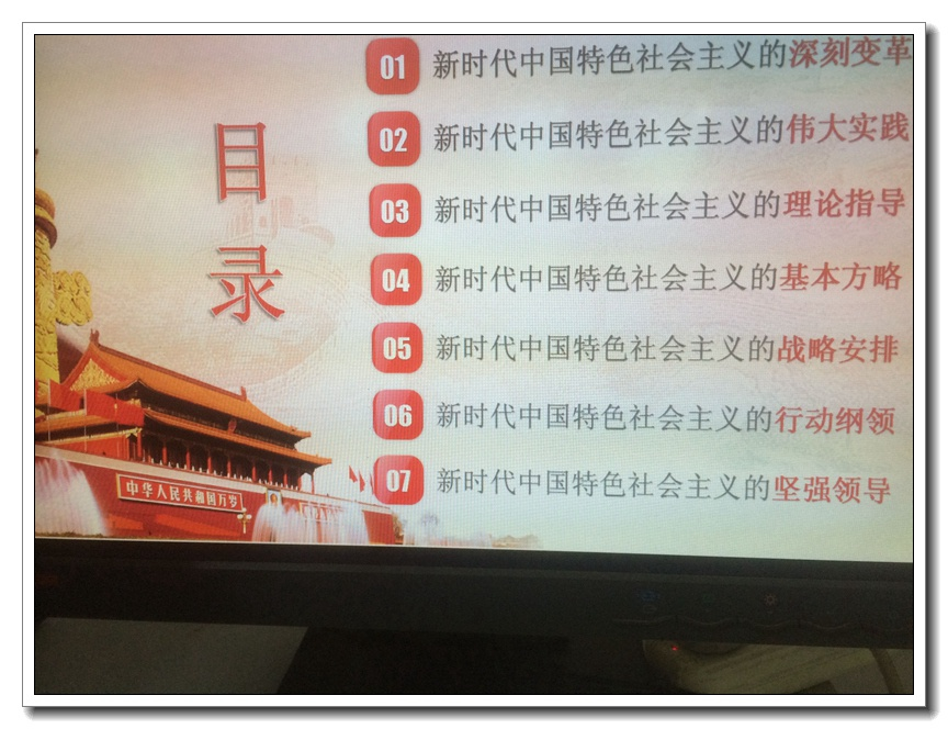 衡阳市职业中专全校教职工集中学习十九大精神