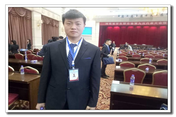 我校学生代表参加湖南省学生联合会第九次代表大会