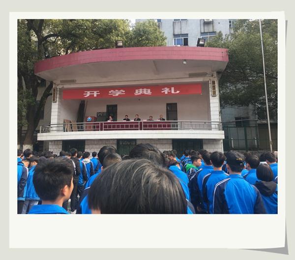 不负春光     扬帆起航――衡阳市职业中专学校隆重举行2018年春季开学典礼