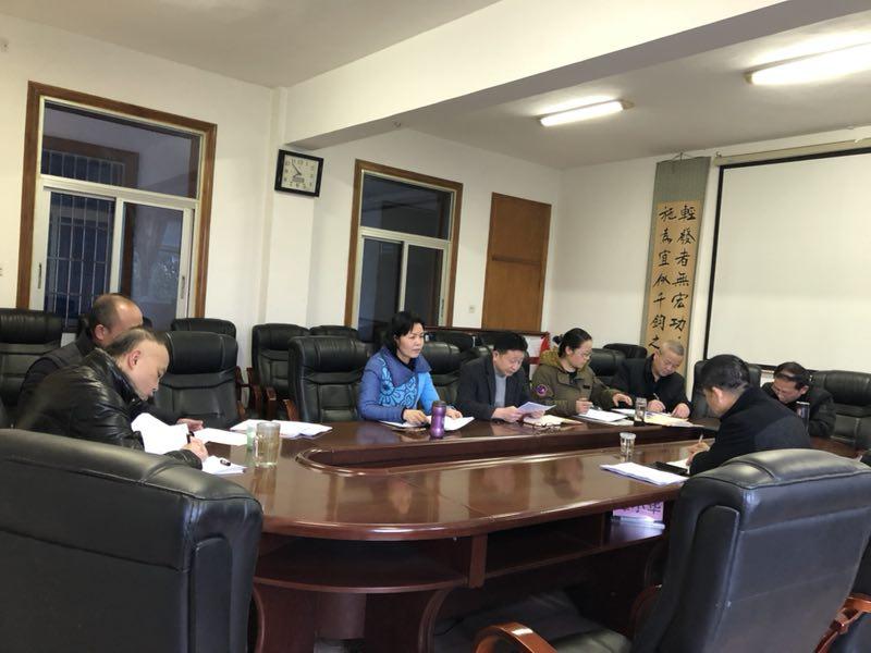 衡阳市职业中专党委召开2018年度领导班子民主生活会