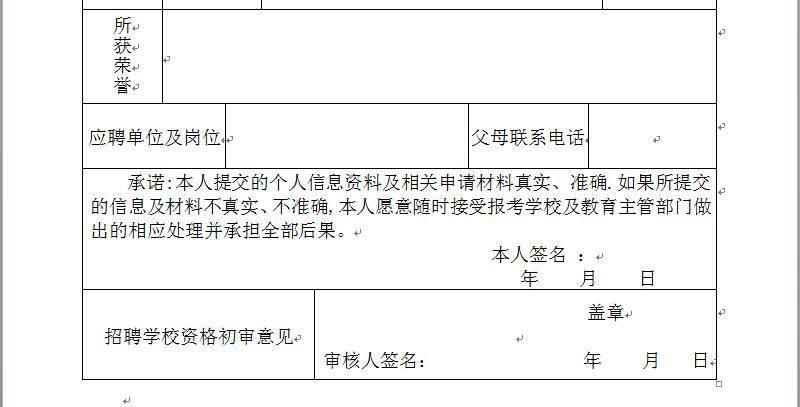 2019年公开招聘工作人员简章