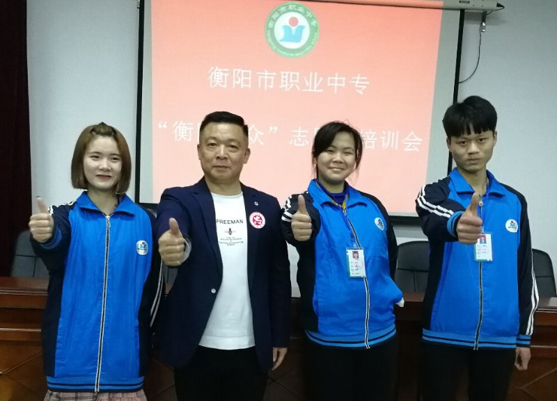 """市职业中专举办""""衡阳群众""""志愿者培训会"""