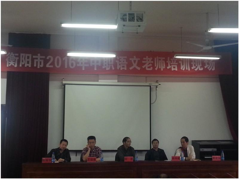 衡阳市中职学校语文教师培训在我校召开