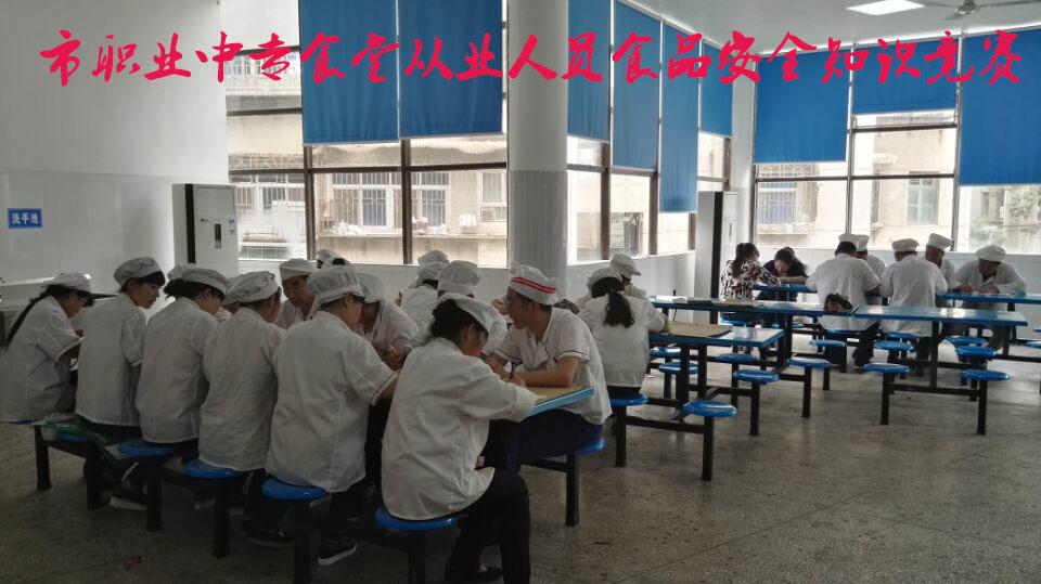 衡阳市职业中专食堂从业人员食品安全知识竞赛