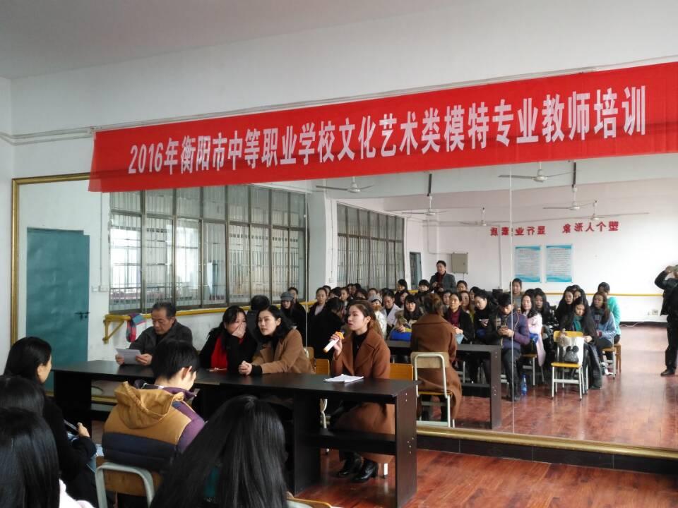 全市模特专业老师培训在我校举行