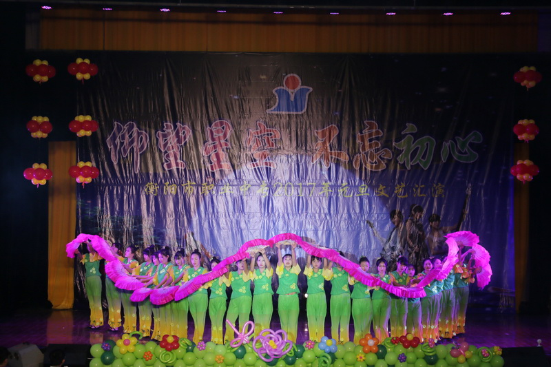 衡阳市职业中专隆重举行2017年元旦文艺汇演