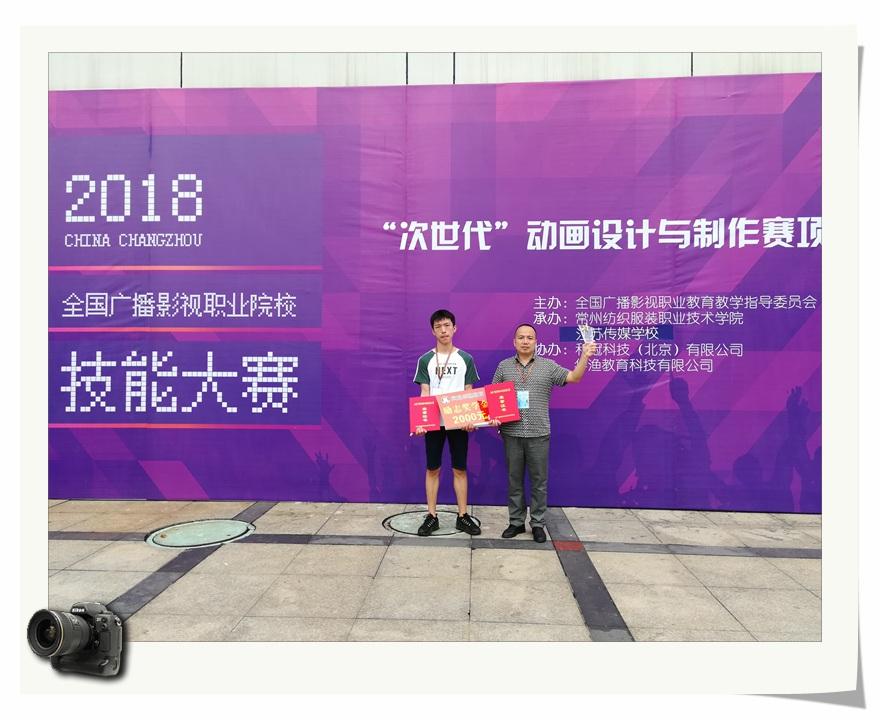 衡阳市职业中专全国技能大赛又获金奖