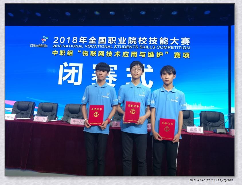 衡阳市职业中专2018年全国技能大赛再创佳绩