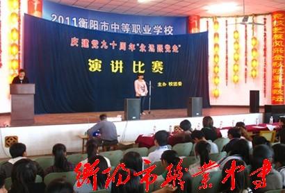 """衡阳市职业中专举办""""永远跟党走""""纪念建党90周年演讲比赛"""