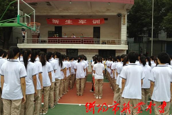 衡阳市职业中专新生军训开营仪式