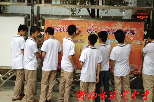 衡阳市职业中专欢庆教师节