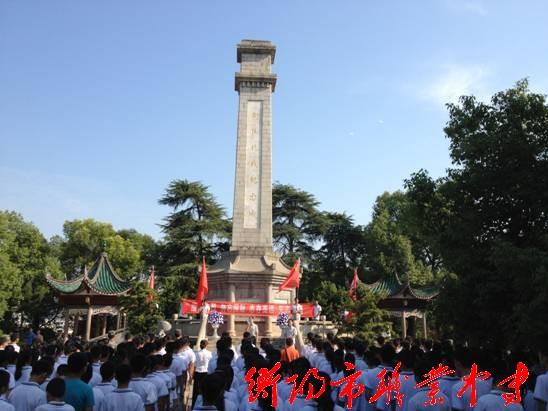 衡阳市职业中专举行军训拉练暨爱国主义参观活动