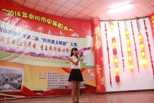 """衡阳市职业中专隆重举行第二届""""经典课文诵读""""大赛"""