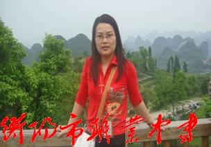 管丹桂 (衡阳市旅游服务与管理专业带头人)