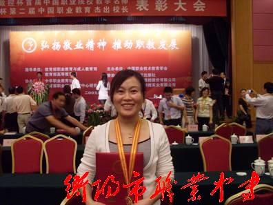 中国职教名师---刘红梅