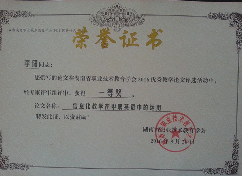 我校教师在省职教学会论文评比中荣获佳绩
