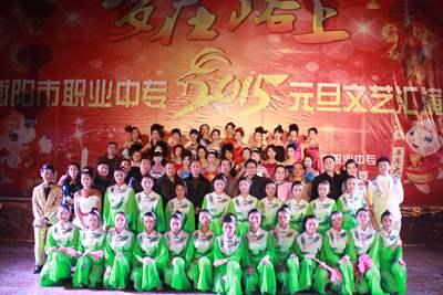 ――衡阳市职业中专隆重举行迎新元旦文艺汇演