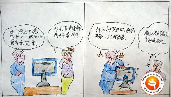 网络漫画集