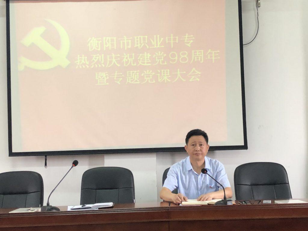 衡阳市职业中专召开党员大会