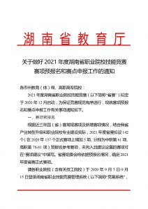 关于做好2021年度湖南省职业院校技能竞赛 赛项预报名和赛点申报工作的通知