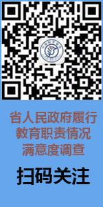 省人民政府履行教育职责情况满意度调查